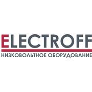 Компания ELECTROFF