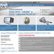 Авиаагрегат-Н, ООО