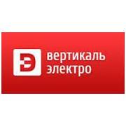Вертикаль Электро, ООО