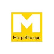 МетроРезерв, ООО
