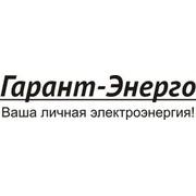 Гарант-Энерго, системы резервного электроснабжения, ООО