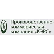 Фирма КЭРС, ООО