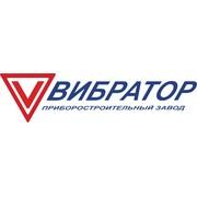 Приборостроительный завод ВИБРАТОР, АО