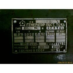 Генератор постоянного тока П71
