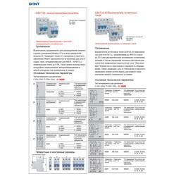 """Автоматический выключатель DZ47LE-63 (аналоги ВАД42-29, ВАД44-29)"""" 4Р; 6,0kA; кривая C,D; ном. ток 6,10,16,20,25,32,40,50,60А"""""""