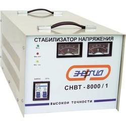 Стабилизатор  СНВТ-8000/1  ЭНЕРГИЯ - 4858р,