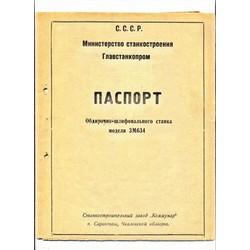 Документация и паспорта металлорежущих станков