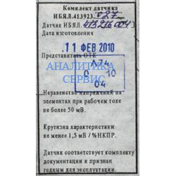 Датчик (комплект чувствительных элементов) АПИ 4.170.194-01 к СГГ-4М