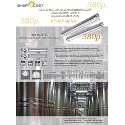 Светильник ЛПП 55-2*36-002