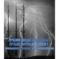 Антенные опоры, мачты сотовой связи , мачты телекоммуникаций