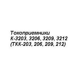 Кольцевой токоприемник К-3212 (ТКК-212)