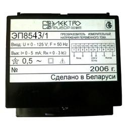 ЭП8543