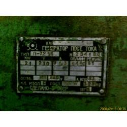 Генератор постоянного тока П72