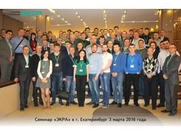 Выездной семинар «ЭКРА» в Екатеринбурге собрал более 100 человек