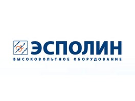 Компания «Эсполин» сообщает о поступлении  разъединителей линейных качающегося типа