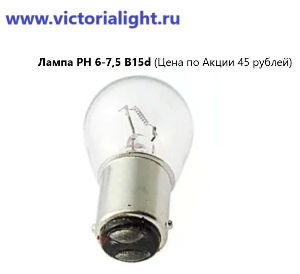 Лампа РН 6-7.5 B15d, цена - купить у Виктория Лайт / Лампы накаливания для киноаппаратуры / Маркет / Элек.ру
