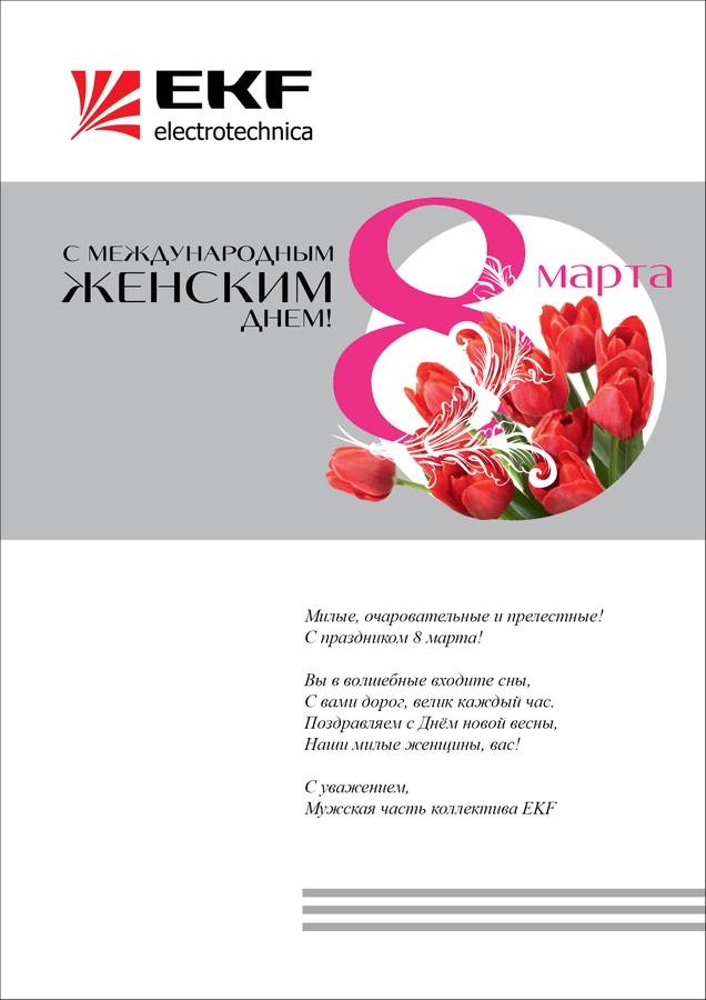 Открытки на 8 марта от фирмы, путина