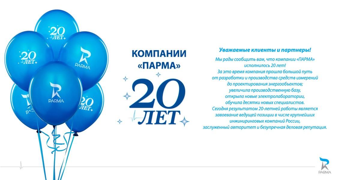 Поздравления с 20-ти летием компании