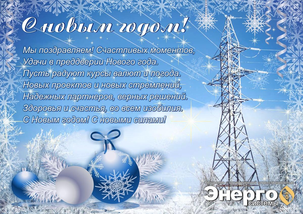 зао сгк новогоднее поздравление привязавшись