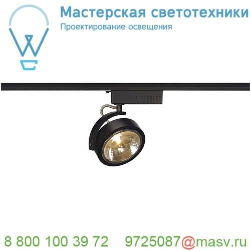 143460 slv 1phase track kalu track qrb111 qrb111 50. Black Bedroom Furniture Sets. Home Design Ideas