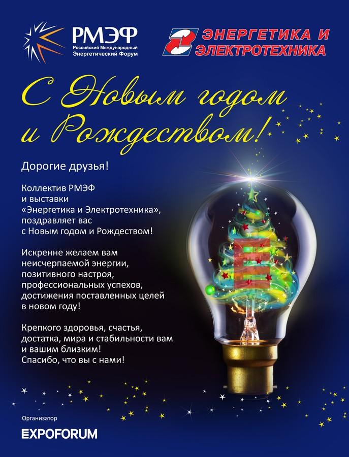 Открытки на день энергетики и новый год