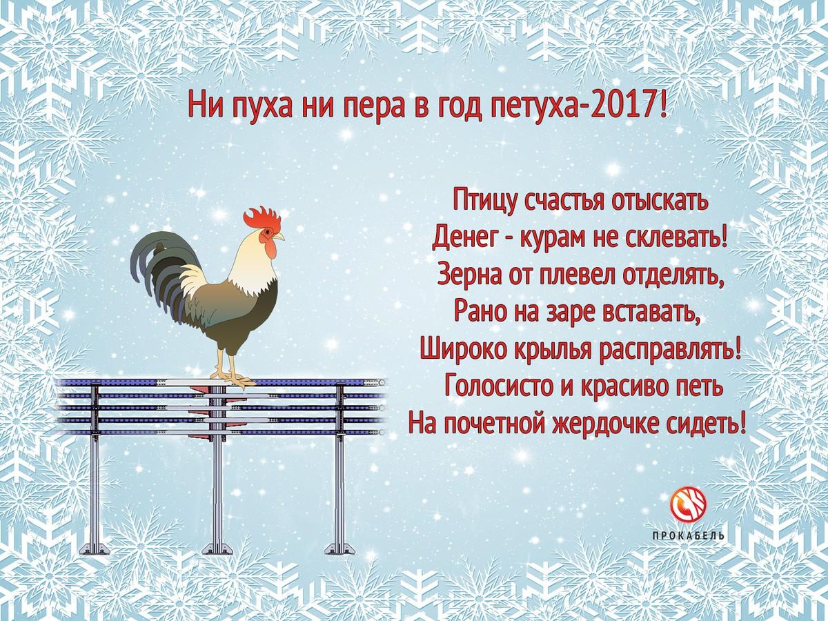 Картинка поздравление с 2017 годом петуха