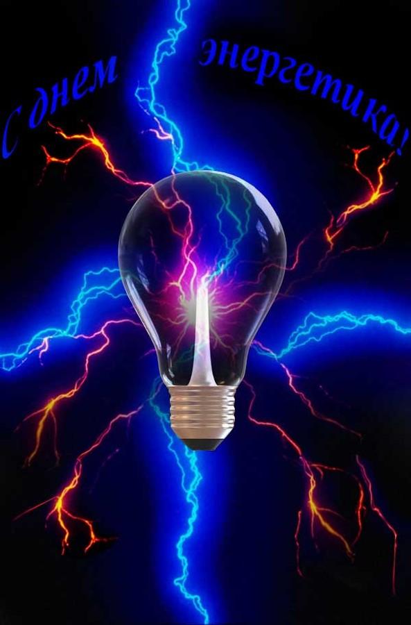 Картинки к дню электрика прикольные