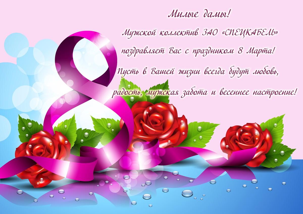Смс поздравление женщинам с 8 мартам