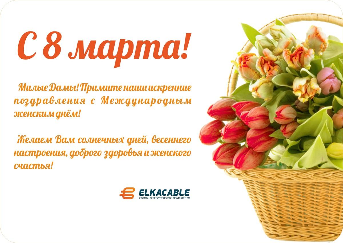 Поздравить, картинка с поздравлениями 8 марта клиентам