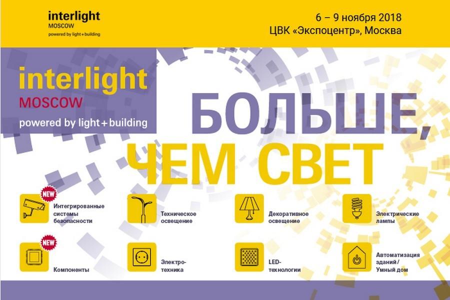 c0a8f75217acb Выставка Interlight Moscow powered by Light + Building представляет новый  раздел «Интегрированные системы безопасности» и премьеру Форума «Intersec  Forum ...