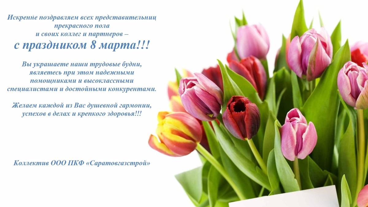 примите наши поздравления с международным женским днем минус основе