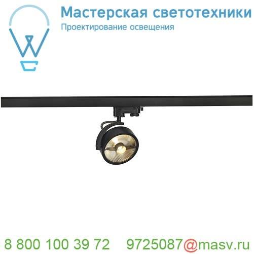 152610 slv 3ph kalu track es111 es111 75. Black Bedroom Furniture Sets. Home Design Ideas
