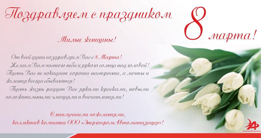 Поздравление с 8 марта от руководителя предприятия
