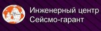 Инженерный центр Сейсмо-гарант, ООО