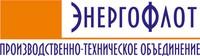 ПРОИЗВОДСТВЕННО-ТЕХНИЧЕСКОЕ ОБЪЕДИНЕНИЕ ЭНЕРГОФЛОТ, ООО