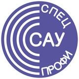 САУ-СПЕЦПРОФИ, ООО