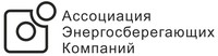 Научно-производственное объединение Ассоциация Энергосберегающих Компаний, ООО
