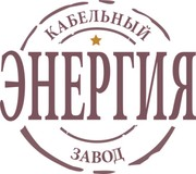 Кабельный завод Энергия, ООО