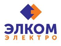 Элком-Электро, ООО
