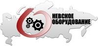 Невское Оборудование, ООО