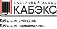 Кабельный завод Кабэкс, ООО
