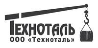 Техноталь, ООО