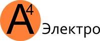 А4 ЭЛЕКТРО, ООО