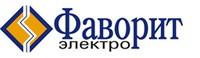 ФАВОРИТ-электро, ООО