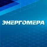 ЭНЕРГОМЕРА, АО