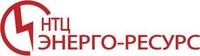 Научно технический центр Энерго-Ресурс, ООО