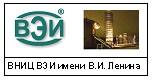 Высоковольтный научно-исследовательский центр-филиал ФГУП «Всероссийский электротехнический институт имени В.И. Ленина»