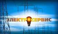 Электросервис, ООО