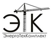 ЭнергоТехКомплект, ООО
