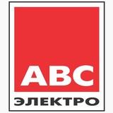 АВС-электро, ООО